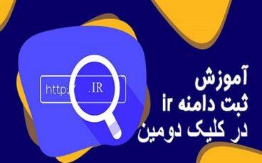 آموزش ثبت دامنه IR.