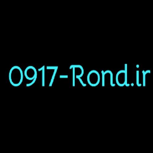 ۰۹۱۷-rond.ir_.jpg