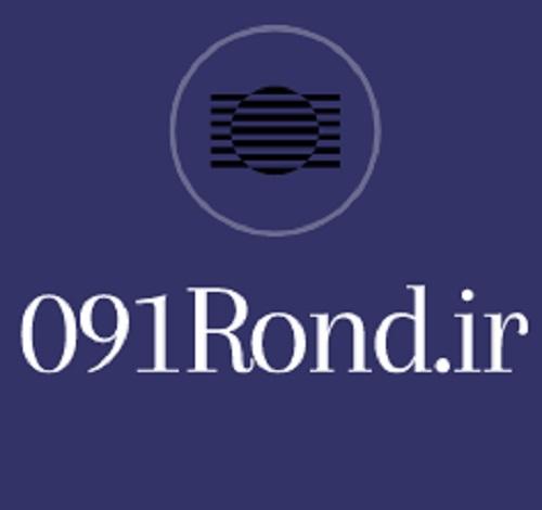۰۹۱rond.ir_.jpg