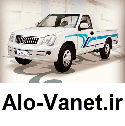 alo-vanet.ir_.jpg