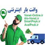 vanet-online.ir_.jpg