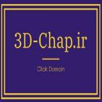 3d-chap.ir_.jpg