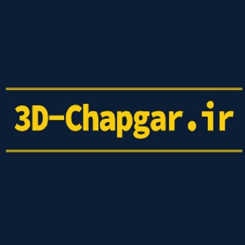 3d-chapgar.ir_.jpg