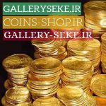 coinsshop-by-clickdomain.ir_.jpg