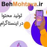 content-creation-instagram.jpg