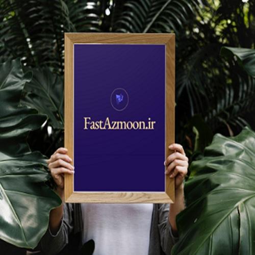 fastazmoon.ir_.jpg