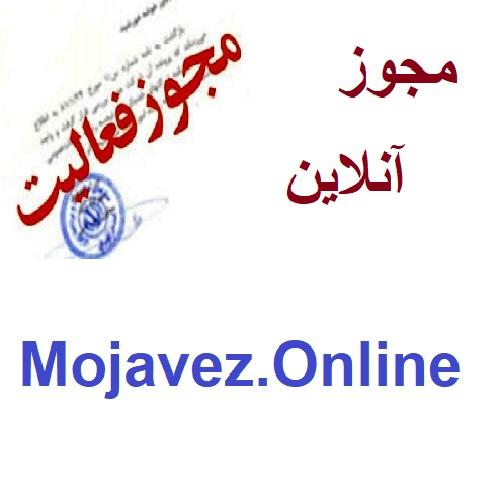 mojavez-online-by-clickdomain.ir_.jpg