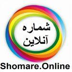 shomare-online-by-clickdomain.ir_.jpg