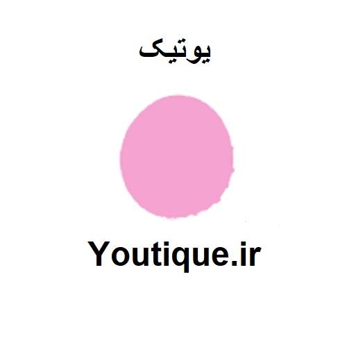 youtique.ir_.jpg